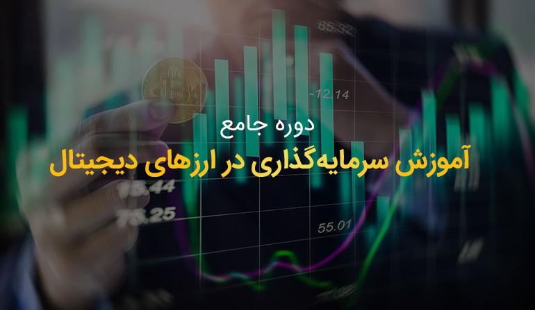 دوره جامع سرمایه گذاری در ارزهای دیجیتال