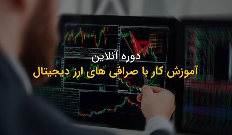 آموزش آنلاین کار با صرافی های ارز دیجیتال
